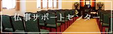 仏事サポートセンター