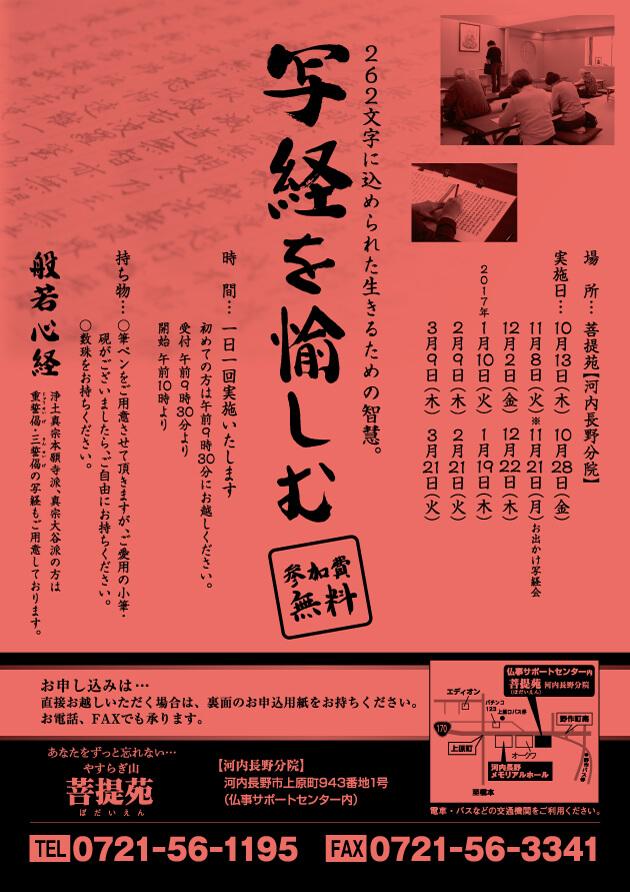 kawachinagao_shakyo01