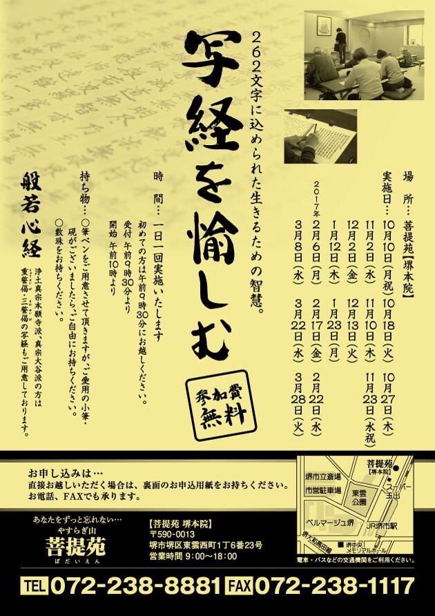 sakai_shakyo01