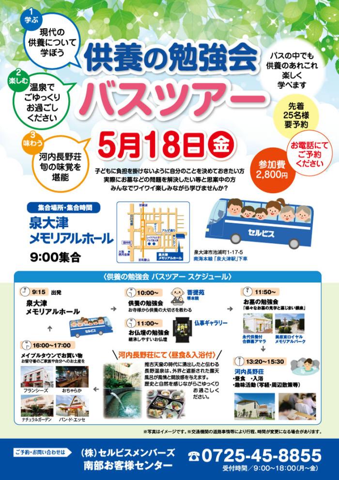 20180518ozumiotsu-buss